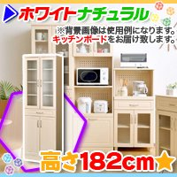ホワイトナチュラル食器棚,高さ182cm キッチンボード,ダイニングボード ナチュラルテイスト
