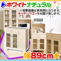ホワイトナチュラル家具キッチンカウンター,幅89cm キッチンワゴン,台所収納 ナチュラルテイスト