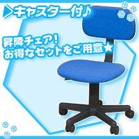 昇降式オフィスチェア パソコンチェア 会議椅子 学習机椅子 子ども用イス キャスター付