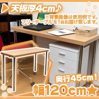 木目調天板 フリーテーブル 幅120cm フリーデスク パソコンデスク PCデスク 書斎机 奥行45cm