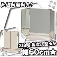 メイクアップミラー,メイクミラー,三面鏡 化粧用ミラー,化粧鏡,卓上ミラー 角度2段階調整