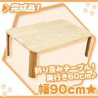 折りたたみテーブル 幅90cm リビングテーブル 座卓 センターテーブル 折畳みテーブル 天然木製