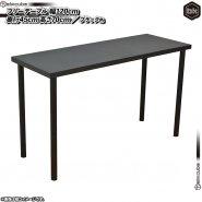 フリーテーブル 幅120cm 奥行き45cm 高70cm / 黒 ( ブラック ) フリーデスク 作業台 机  パソコンデスク シンプル 会議 デスク 食卓 テレワークにも最適