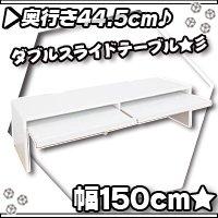 パソコンデスク ロータイプ 幅150cm 文机 ローデスク PCデスク コンパクトデスク スライドテーブル搭載