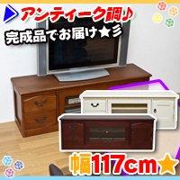 アンティーク調 テレビボード 幅117cm☆TV台 AVラック リビングボード ローボード☆引出し収納付♪