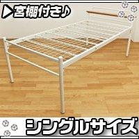 宮棚付パイプベッド 1人用 シングルベッド ミドルハイベッド 一人用 スチールベッド 床板メッシュ仕様