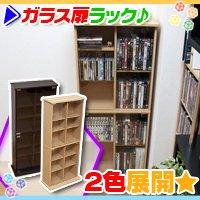 ガラス扉 収納ラック ガラスキャビネット 棚☆CDラック DVD収納 コミックラック☆可動式棚板♪