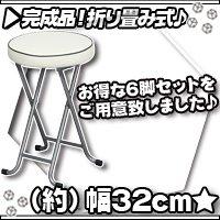かわいい折りたたみスツール 折り畳みパイプ椅子 パイプいす 簡易チェア 補助椅子 脚部キャップ付