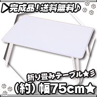 カジュアルテーブル幅75cm,折り畳みテーブル センターテーブル,ローテーブル 完成品
