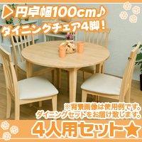 丸形ダイニングテーブルセット 4人用 チェア4脚 円形ダイニングテーブル幅100cm 椅子4脚 5点セット
