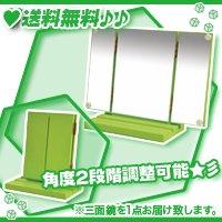 卓上ミラー メイクミラー 三面鏡 コンパクトミラー 美容ミラー 化粧用ミラー 角度2段階調整