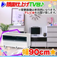 鏡面仕上げ テレビボード 幅90cm テレビ台 薄型テレビ対応ローボード AVラック ガラス扉付