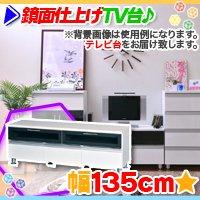 鏡面仕上げ テレビ台 幅135cm テレビボード 薄型テレビ台 ローボード AVラック ガラス扉付