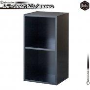 カラーボックス2段 LP対応オープンラック レコード棚 バイナルボックス レコードラック A4サイズ収納可