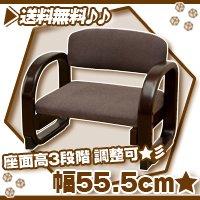 和風座椅子 アームレスト付 ローチェア 高齢者向け椅子 老人用座いす 座敷チェア 高さ調節3段階