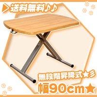 昇降テーブル 幅90cm ガス圧昇降 フリーテーブル リフトアップテーブル 作業台 高さ無段階調整
