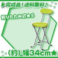 折りたたみ チェア キッチンチェア 補助椅子 折り畳みイス キッチン用パイプ椅子 背もたれ付