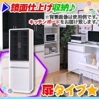 鏡面仕上げキッチンボード/扉タイプ,食器棚 ダイニングボード,カップボード,台所収納 強化ガラス扉