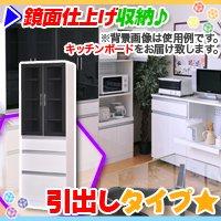 鏡面仕上げキッチンボード/引出しタイプ,食器棚 ダイニングボード,カップボード,台所収納 ガラス扉