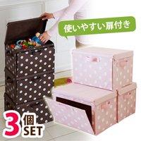 ドット柄 扉付 整理箱 3個セット カラーボックス用 収納BOX おもちゃ箱 蓋付 収納グッズ