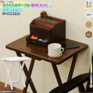 折りたたみテーブル 幅48.5cm サイドテーブル 北欧風 簡易 作業台 フォールディングテーブル 簡易テーブル 天然木製