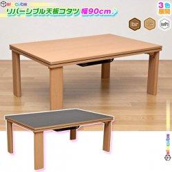 こたつテーブル 幅90cm 長方形 コタツ 折り畳み 折りたたみコタツ カジュアルこたつ リバーシブル天板