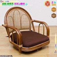 ラタン 回転座椅子 ロータイプ 籐椅子 座面高15cm 回転チェア 座イス 籐いす 肘掛け付 天然籐 完成品