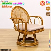 ラタン素材 座面回転 高座椅子 座面高33cm 籐椅子 回転チェア 和室イス 籐いす 肘掛け付 完成品