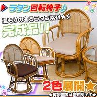 籐椅子 座面高41cm ラタン製 椅子 和室チェア 回転チェア 高座椅子 籐いす 肘掛け付 完成品
