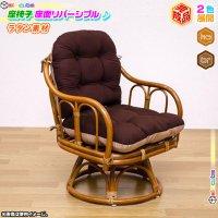 ラタン回転椅子 座面高36cm リバーシブルクッション 回転チェア 高座椅子 籐いす 肘掛け付 完成品