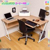 コーナーデスク パソコンデスク キーボード棚付 PCデスク オフィスデスク 机 作業台 アジャスター付