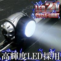 自転車ライト 単四電池4本付 自転車 LEDライト サイクルライト LEDライト 懐中電灯 防災ライト LED21灯