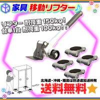 家具移動リフター 模様替え用リフター 引っ越しヘルパー 家電移動台車 家具移動台車 日本製