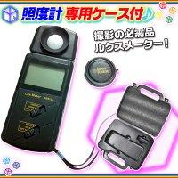 デジタル照度計 専用ケース付 ルクスメーター 照度測定 光度計 照明用 写真撮影機材 スチール用