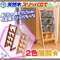 天然木製 スリッパラック 4足用 幅29cm スリッパ立て 来客用スリッパ収納4段 室内履き収納 簡単組立