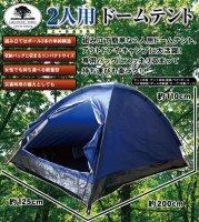軽量ドームテント 一人用 キャンプ用テント 2人用 ツーリングテント ドーム型テント キャリーバッグ付