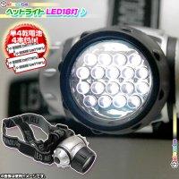 LEDライト18灯 生活防水仕様 登山用ライト 防雨ライト キャンプ用品 ヘッドライト 単四アルカリ 乾電池4本付
