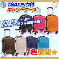 旅行用キャリーケース エクスパンダブル機能搭載 幅30cm 旅行かばん ビジネスキャリー TSAロック付