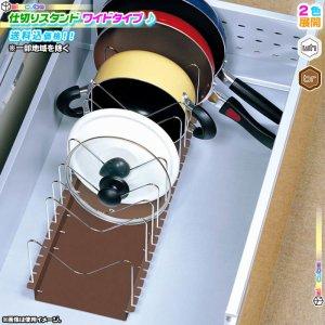ワイドタイプ 伸縮式フライパンスタンド 仕切り フライパン立て まな板スタンド キッチン収納