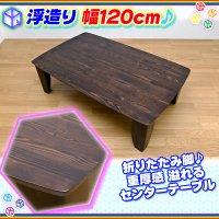 浮造り 折りたたみテーブル 幅120cm 長方形 ちゃぶ台 食卓 センターテーブル 座卓 パイン材