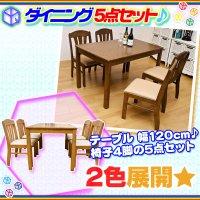 カントリー調 ダイニングセット5点セット 4人用 ダイニングテーブル 幅120cm 椅子4脚 天然木製