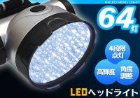 LEDライト64灯 生活防水 ヘッドライト ヘルメット用 キャンプ用品 防災ライト 単三アルカリ乾電池4本付