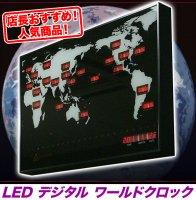 デジタル世界時計 日付表示付 壁掛け ワールドクロック デジタル時計 壁掛け時計 AC電源仕様