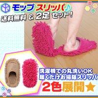 2足セット!モップスリッパ お掃除スリッパ 大掃除用 おそうじスリッパ 床拭き 洗濯機で丸洗いOK