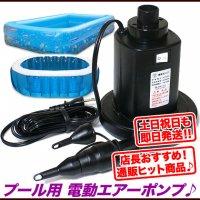 電動空気入れ 電動エアーポンプ 電動ポンプ プール用 浮き輪用ポンプ ビニールプール用 便利グッズ