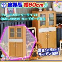 木目調 食器棚 幅60cm 高さ125cm カップボード キッチンボード キッチン収納 引出収納付