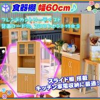 木目調 食器棚 幅60cm 高さ160cm 2口コンセント付 キッチンボード スライドテーブル・引出収納付