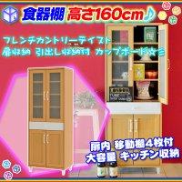 木目調 食器棚 幅60cm 高さ160cm カップボード キッチンボード キッチン収納 引出収納付