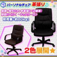 本革張り 昇降式エグゼクティブチェア オフィスチェア 事務所椅子 ロッキング&キャスター付