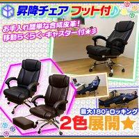 オフィスチェア フット付 パソコンチェア 椅子 PCチェア リラックスチェア 最大180°ロッキング